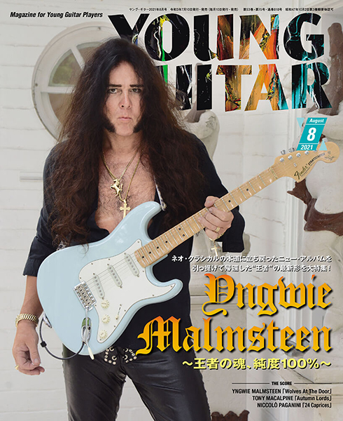 『YOUNG GUITAR 8月号』