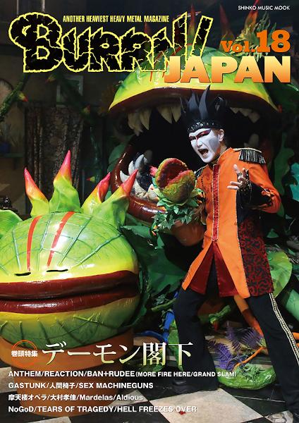 『BURRN!JAPAN Vol.18』