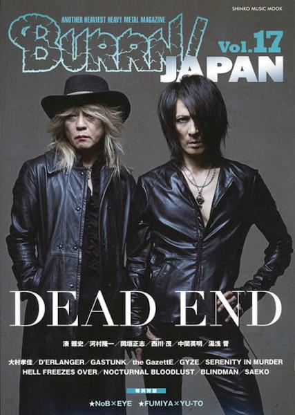 BURRN! JAPAN Vol.17