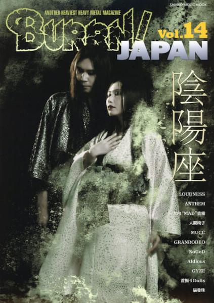 BURRN! JAPAN Vol.14