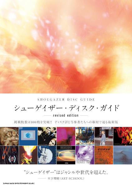 『シューゲイザー・ディスク・ガイド  revised edition』