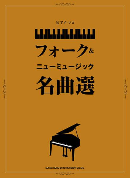 ピアノ・ソロ フォーク&ニューミュージック名曲選