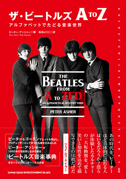 『ザ・ビートルズ A to Z  アルファベットでたどる音楽世界』