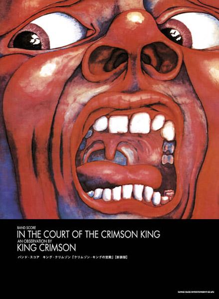 バンド・スコア キング・クリムゾン「クリムゾン・キングの宮殿」[新装版]
