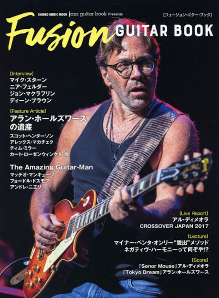fusion guitar book