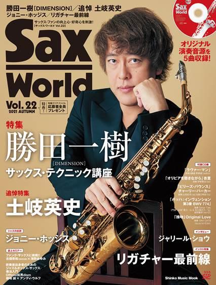 『サックス・ワールド Vol.22』